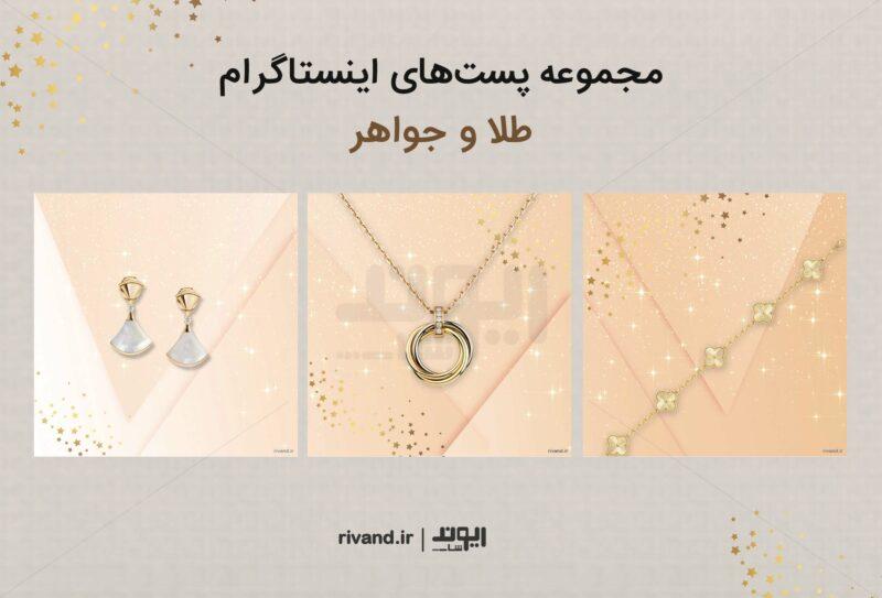 طراحی پست اینستاگرام طلا و جواهر
