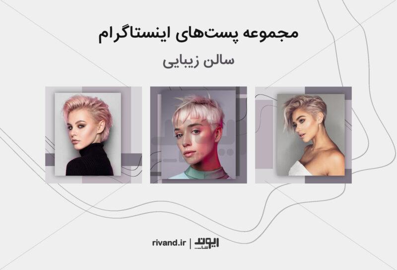 طراحی پست سالن زیبایی ریوند