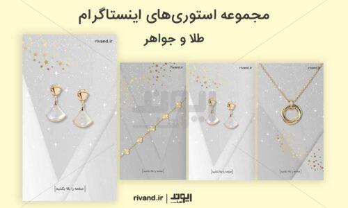 قالب استوری اینستاگرام طلا و جواهر ریوندشاپ