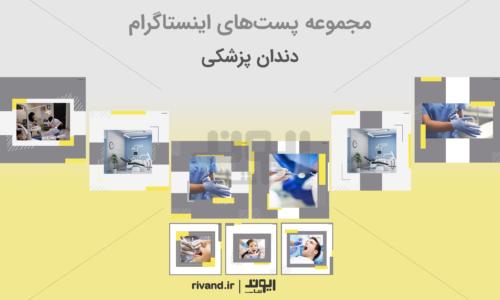 طراحی پست اینتساگرام دندانپزشکی طوسی و زرد