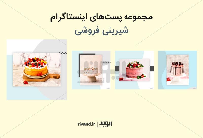 طراحی قالب اینستاگرام کیک فروشی