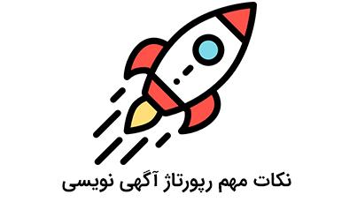 نکات مهم رپورتاژ نویسی