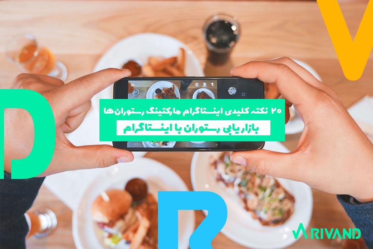 اینستاگرام مارکتینگ رستوران | بازاریابی رستوران rivand