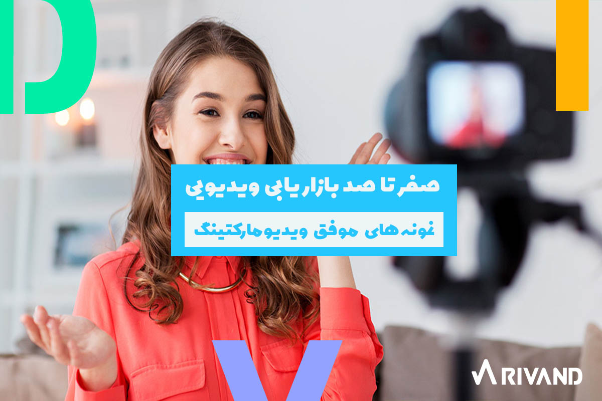 نمونه های موفق بازاریابی ویدیو rivand