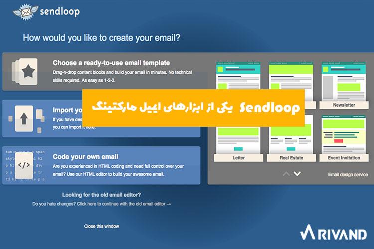 پنل ایمیل مارکتینگ رایگان | ابزارهای ایمیل مارکتینگ rivand
