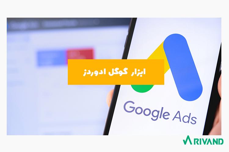 ابزار دیجیتال گوگل ادز | ابزارهای دیجیتال مارکتینگ ریوند