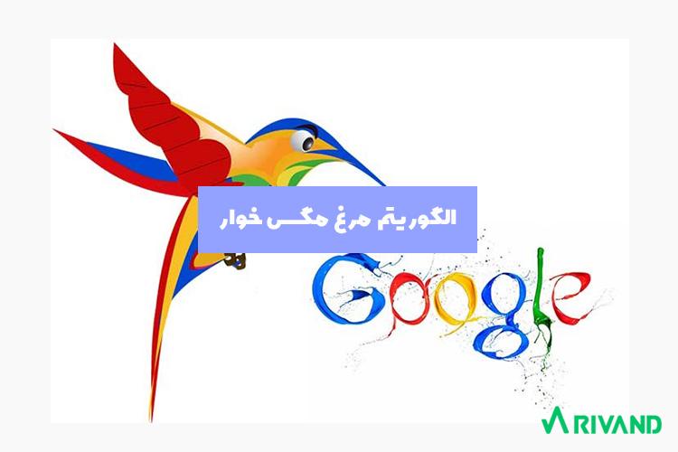 الگوریتم سئو گوگل | الگوریتم های ۲۰۲۰ گوگل rivand