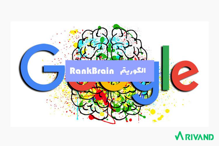 الگوریتم های گوگل | الگوریتم های ۲۰۲۰ گوگل rivand
