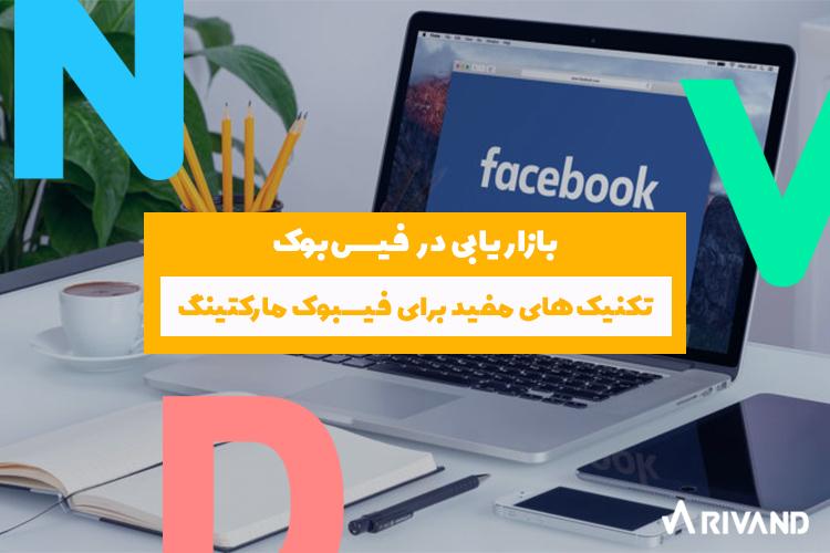 بازاریابی در فیس بوک rivand