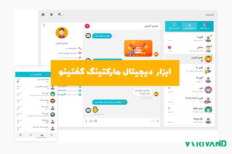 بهترین ابزارهای دیجیتال مارکتینگ در ایران rivand