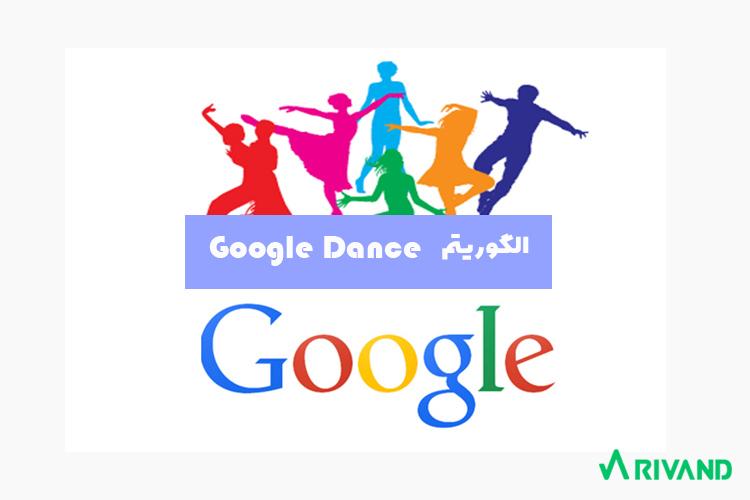 تغییرات جدید گوگل در الگوریتم ها | الگوریتم های ۲۰۲۰ گوگل rivand