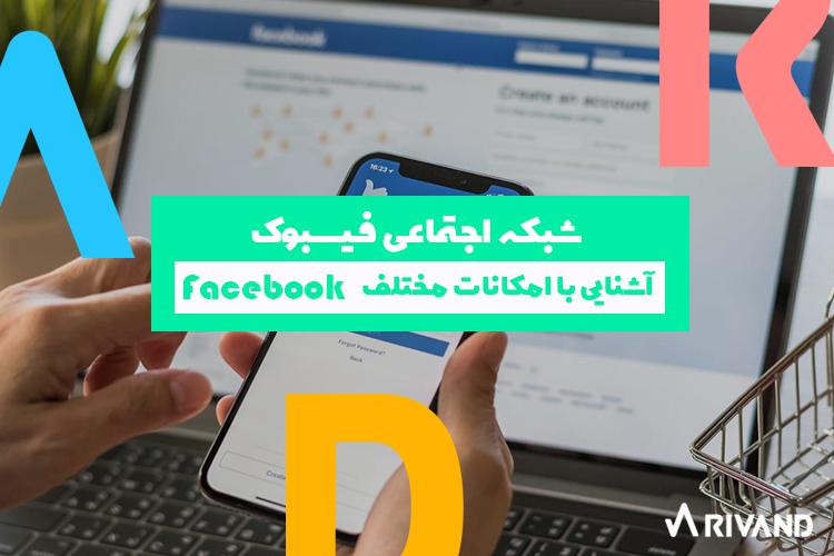 فیسبوک اصلی rivand
