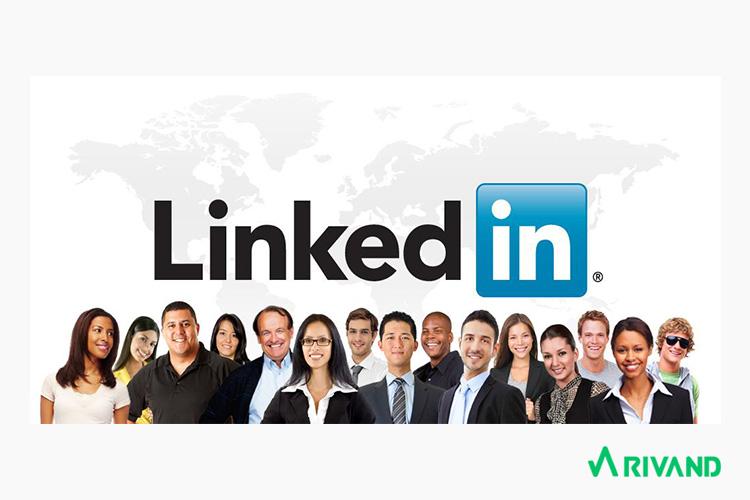لینکدین، یکی از انواع شبکه های اجتماعی مجازی | محبوب ترین شبکه های اجتماعی rivand