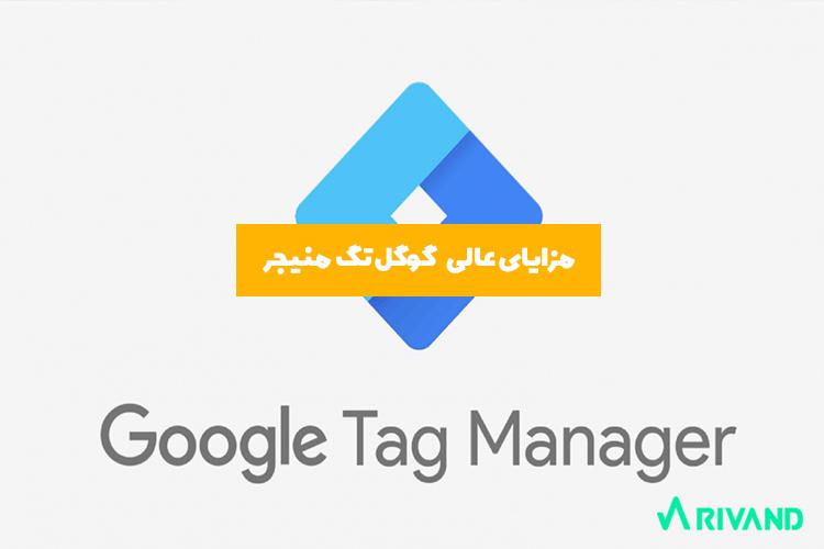 گوگل تگ منیجر rivand